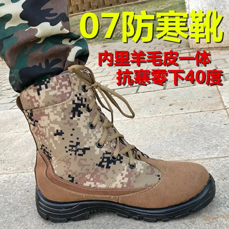 07防寒靴配发正品冬季户外作战靴特种兵战术靴羊毛保暖作训军靴男