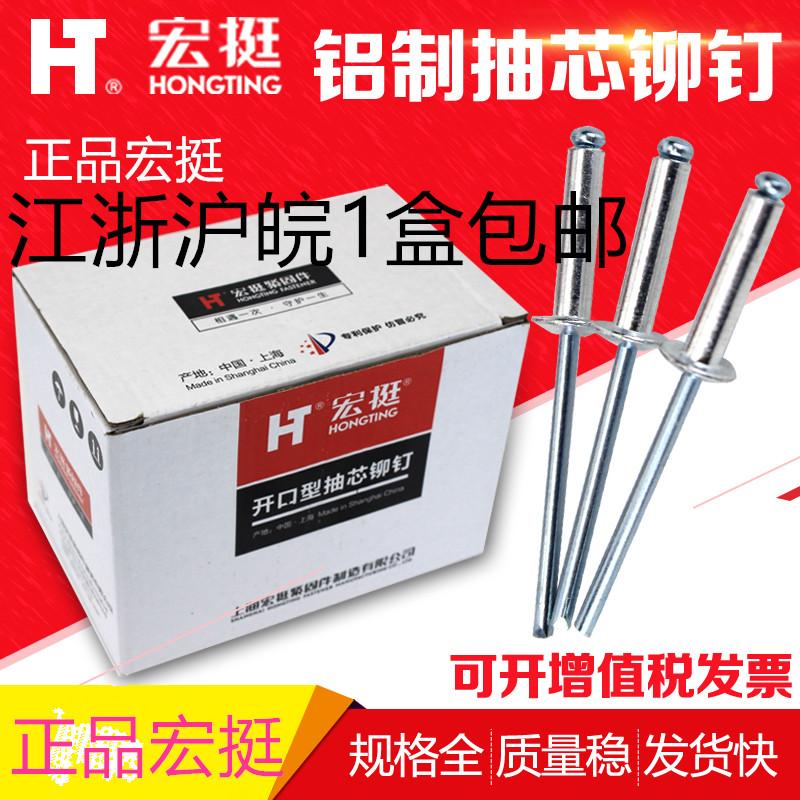 宏挺铝开口型抽芯铆钉拉铆钉铝铆钉抽芯柳钉拉卯钉M3.2 M4 M5*16