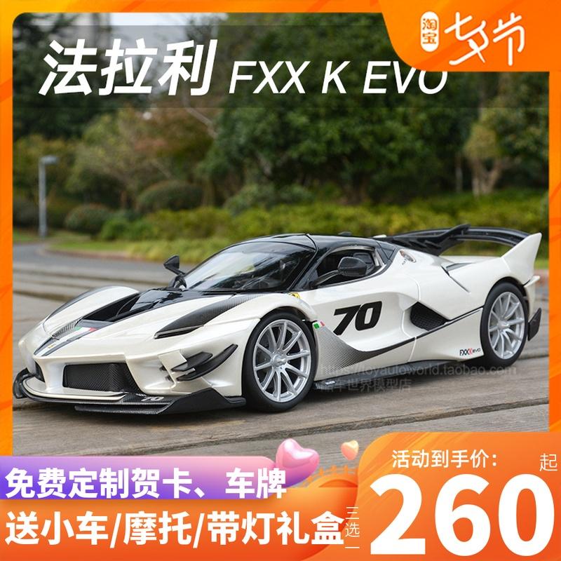 比美高1:18原厂法拉利FXXK 458拉法跑车模仿真合金汽车模型