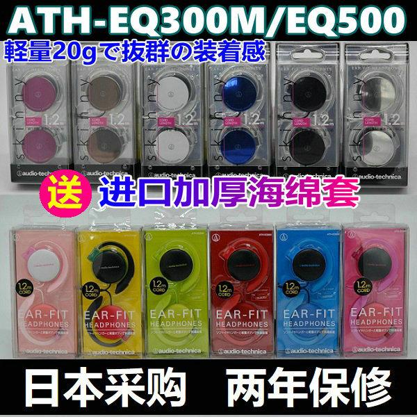 现货包邮日行铁三角ATH-EQ500 EQ300M运动跑步网课考研耳挂式耳机
