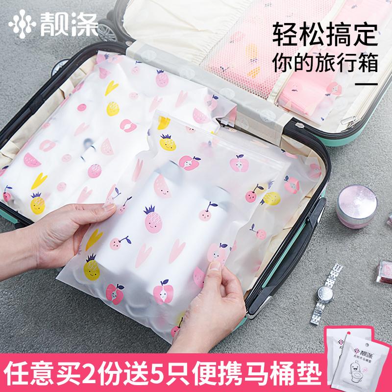 旅行收纳袋衣服衣物内衣整理包密封防尘袋行李箱分装袋防水打包袋