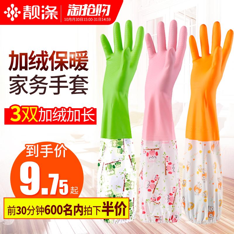 洗碗手套女厨房加厚橡胶洗衣服乳胶防水胶皮家务耐用刷碗神器加绒