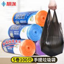 靓涤5卷100只垃圾袋加厚背心式手提彩色家用塑料袋中大号46*63cm