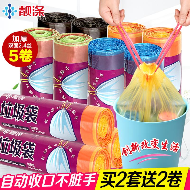 靓涤手提式垃圾袋加厚黑色家用一次性自动收口厨房塑料袋中大号