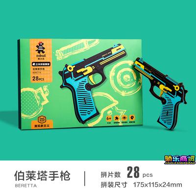 中國代購|中國批發-ibuy99|模型|男孩军事3D木枪益智DIY拼图木制博莱塔手枪模型生日玩具7 8 9 岁
