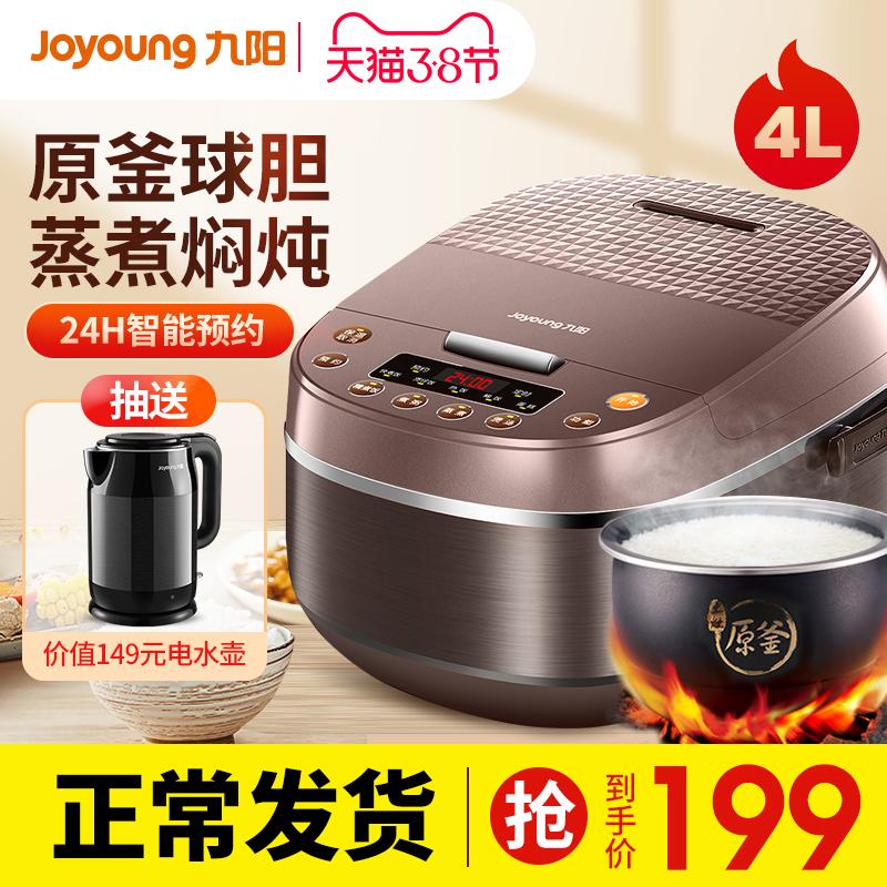 九阳电饭煲家用4L升2智能3大容量5-6人小电饭锅煮饭锅正品旗舰店