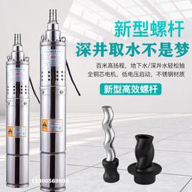 上海人民不锈钢螺杆潜水泵深井泵220V单相井用家用高扬程抽水机图片