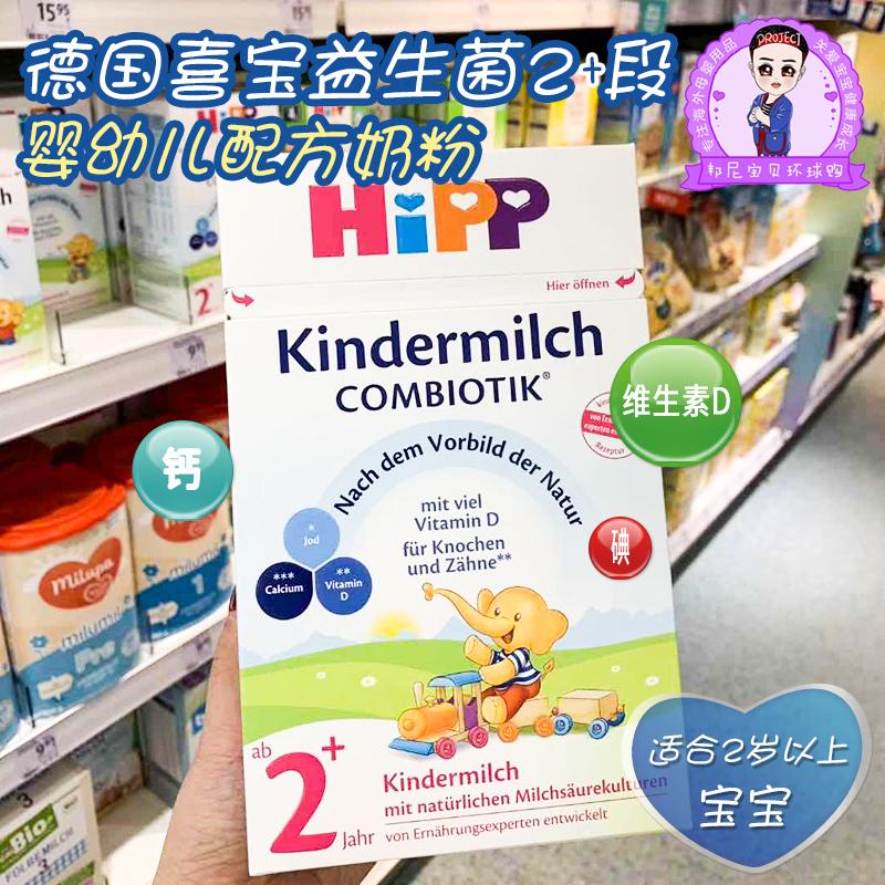 德国原装进口HIPP喜宝有机益生菌婴幼儿童牛奶粉2+段2岁以上600g