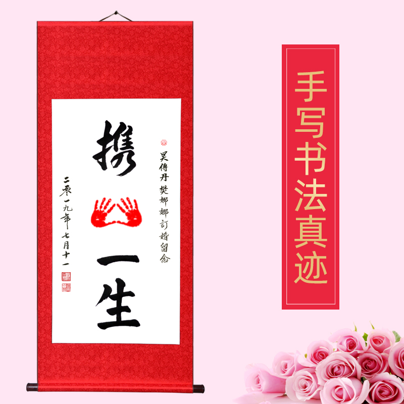 红色携手一生手印画结婚礼物个姓纪念日高档实用定制新房装饰挂画