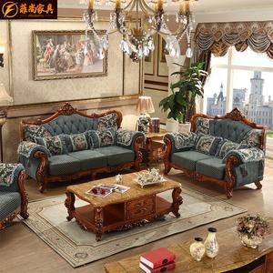 欧式布艺沙发组合123客厅家具  高档实木雕花可拆洗美式欧式沙发