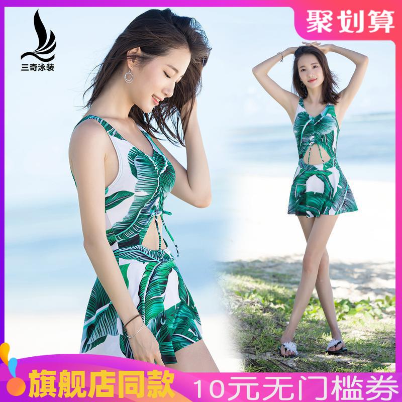 三奇专柜正品牌连体裙式泳装女修身显瘦聚拢性感美背泡温泉游泳衣