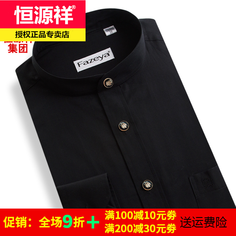 Hengyuanxiang color sheep Chinese standing collar shirt mens long sleeve spring autumn middle aged business leisure round collar shirt mens wear