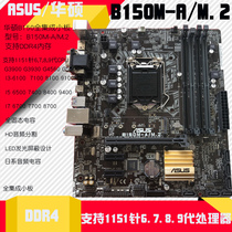 ASUS / ASUS b150m-a M2 motherboard DDR4 B150 1151 with HDMI support