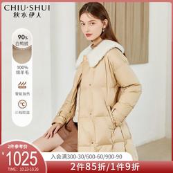 秋水伊人白鸭绒羽绒服2021冬季新款女装收腰中长款黄色毛领外套潮