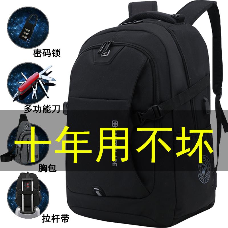 背包男士双肩包商务电脑大容量旅行女时尚潮流休闲高中初中生书包