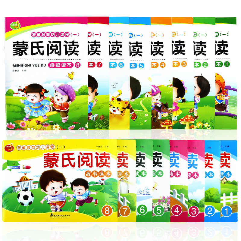 Montessori reading textbook for kindergarten Montessori reading education textbook for early primary and middle schools