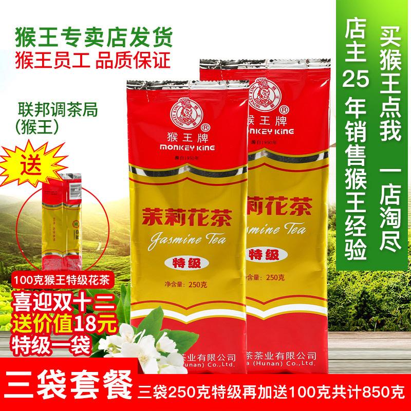 猴王牌茉莉花茶袋装250克特级浓香三袋加送100克共850克2019新茶