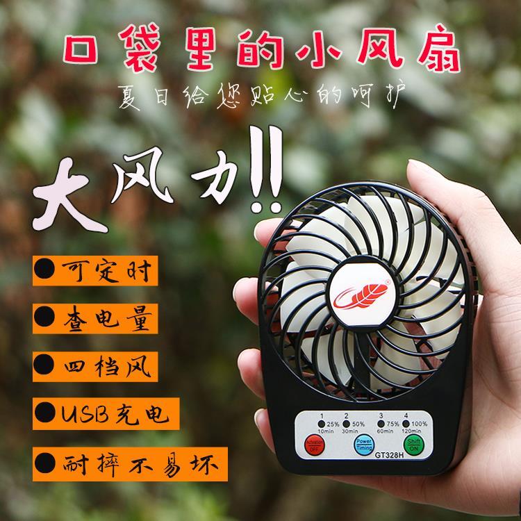 共田迷你�L扇便�y式USB充��L扇超�o音口袋小�L扇定�r�L扇GT328S