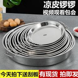 不锈钢凉皮锣锣家用凉皮罗罗蒸盘陕西做面皮肠粉制作工具糕盘商用