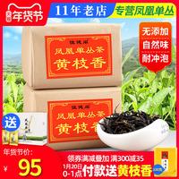 佳健阁【黄枝香】潮州凤凰单枞茶 传统纸包装 凤凰单丛 春茶500g