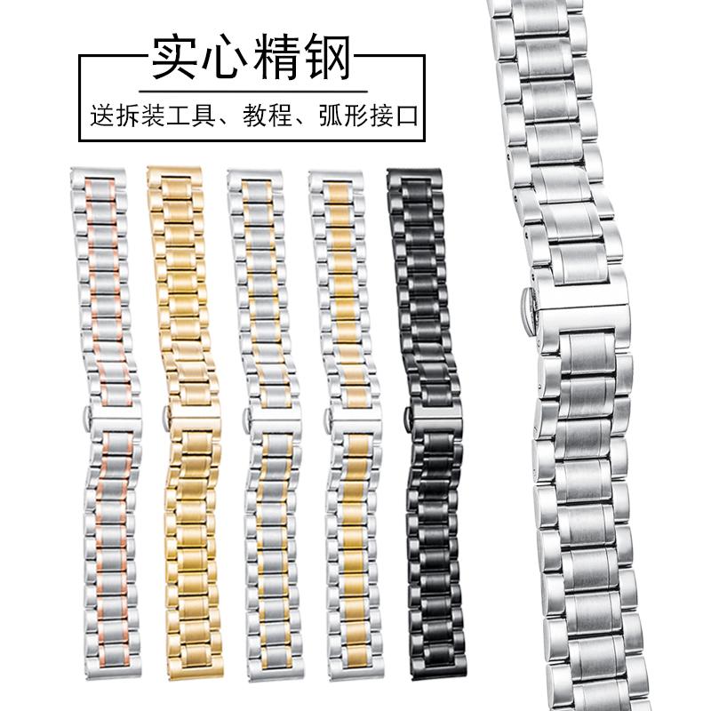 手表带钢带男女精钢手表链不锈钢男士金属配件代用浪琴天梭卡西欧