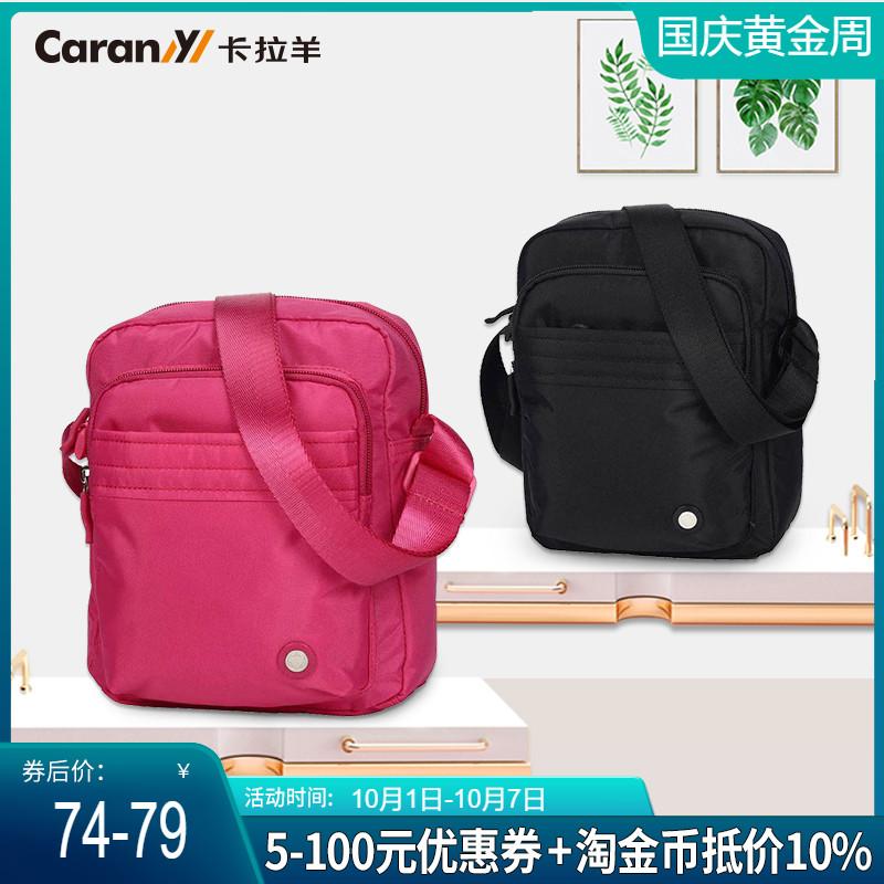 (用10元券)卡拉羊斜挎包男女休闲户外运动单肩包旅游背包小包包CX4016 4018