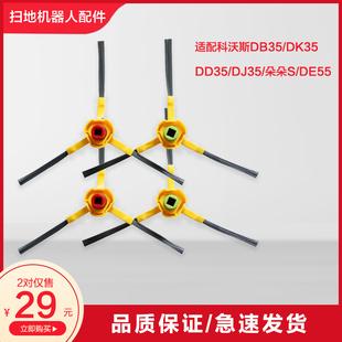 科沃斯地宝扫地机器人配件边刷DB35/DK35/DD35/DJ35/朵朵S/DE55