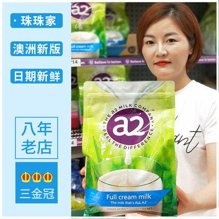 澳洲新西兰原装进口a2成人全脂高钙奶粉儿童青少年中老年奶粉1kg