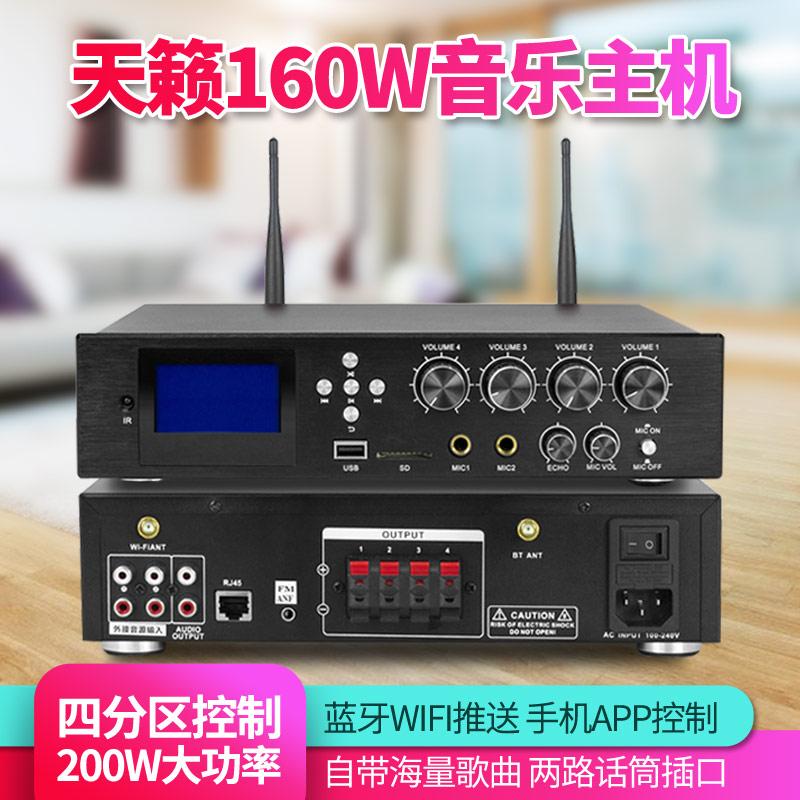 家庭背景音乐主机系统套装天籁TL160W蓝牙音响控制器wifi台式功放