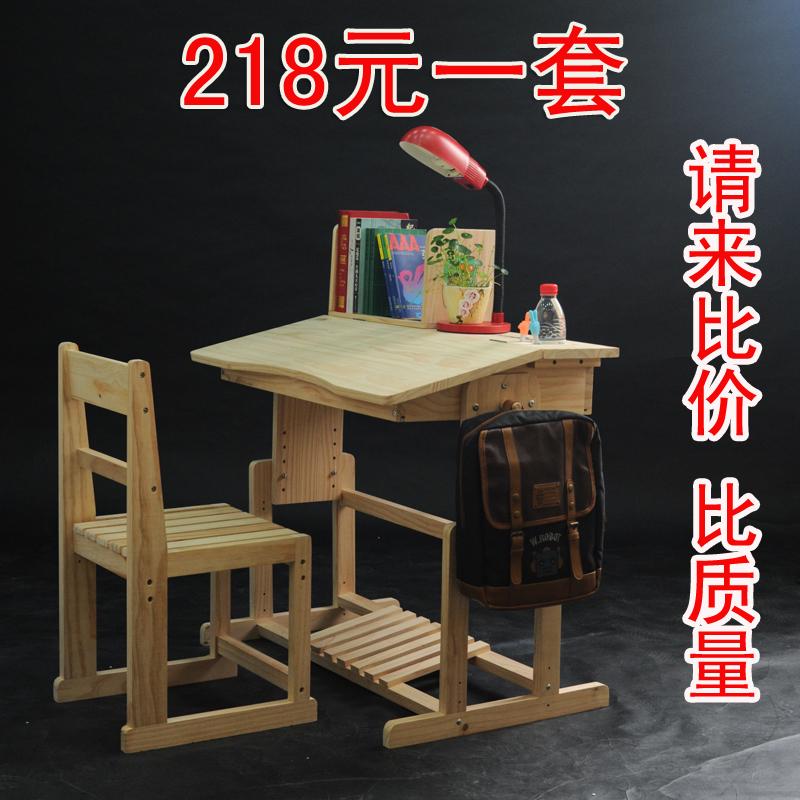 ��木�和��W�桌��桌可升降桌椅套�b松木小�W生��桌�和��n桌��字�_