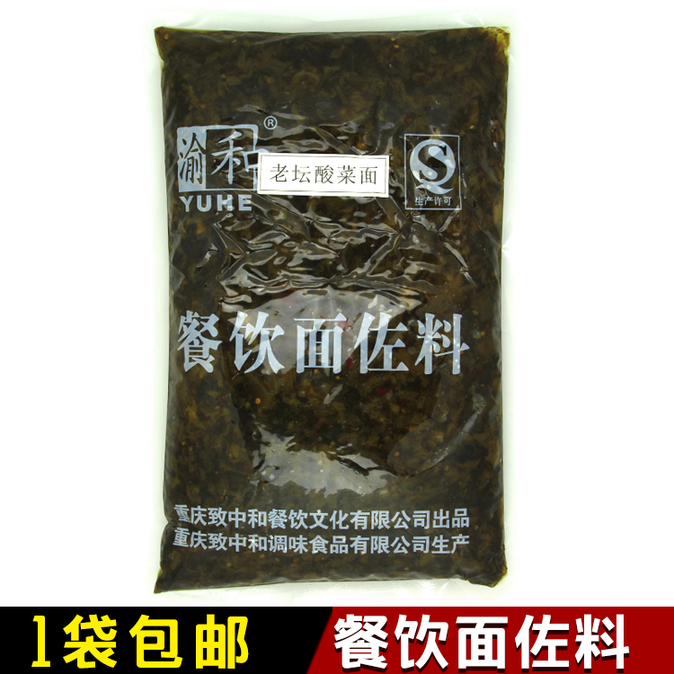 【1袋包邮】重庆渝和老坛酸菜面2.5kg餐饮面佐料酸菜配料餐饮适用