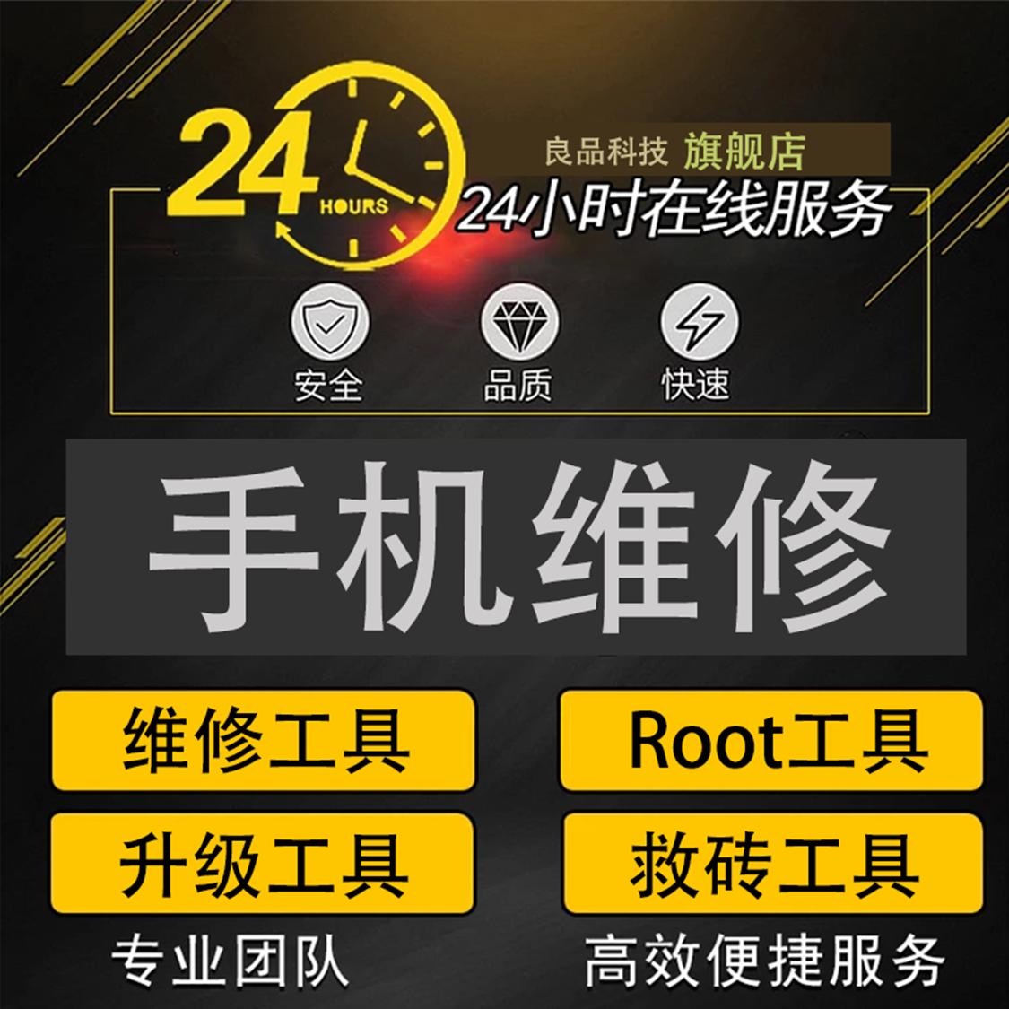 一加7T Pro 6t 6 5t 5 3手机刷机解锁降级救砖root/xp框架/miui10