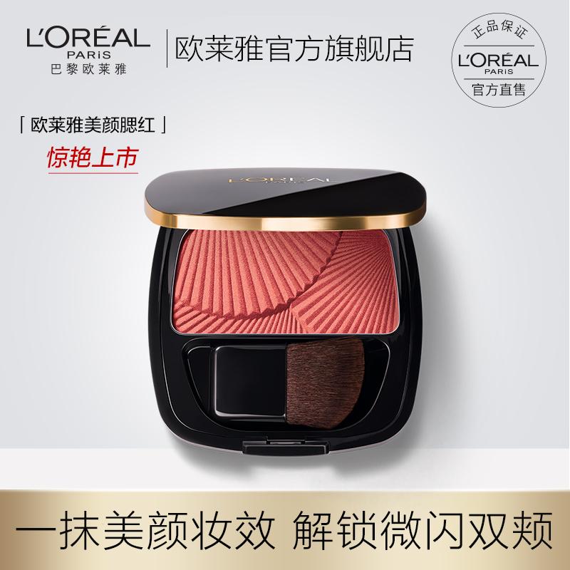10月23日最新优惠欧莱雅美颜浮雕女士一体盘裸妆腮红