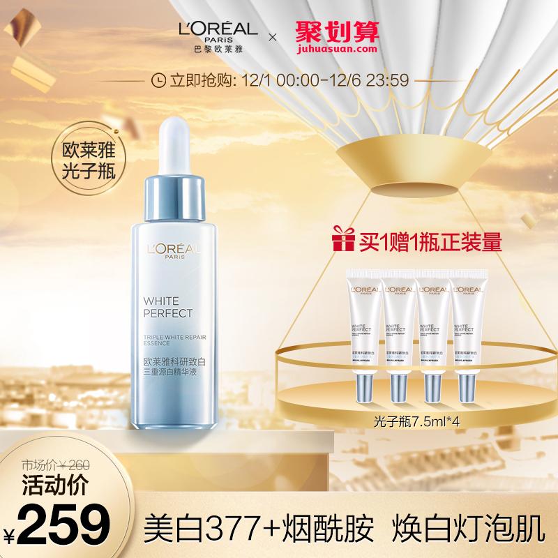 【双12提前享】欧莱雅光子瓶淡斑美白精华液面部精华补水官方30ml