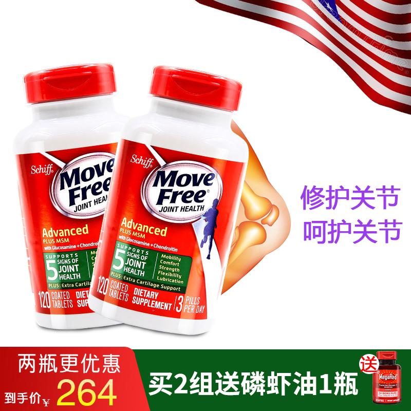2瓶*美国Schiff Move Free维骨力MSM氨糖软骨素120粒movefree绿瓶
