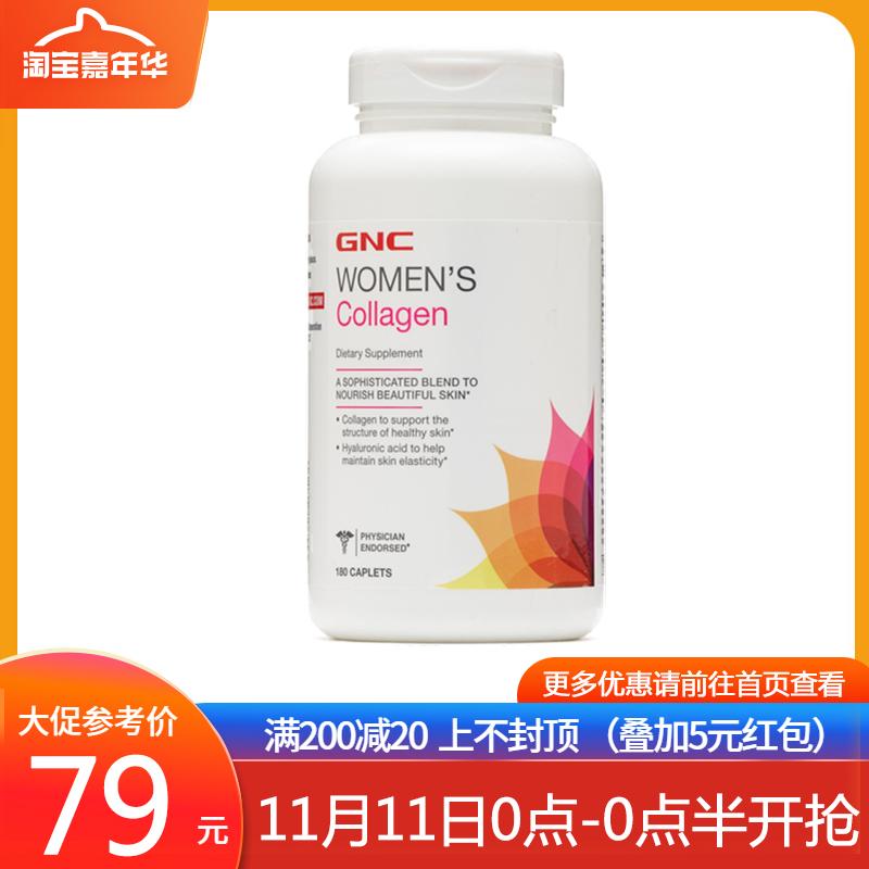 美国原装正品GNC女性水解胶原蛋白肽collagen180片玻尿酸维生素C