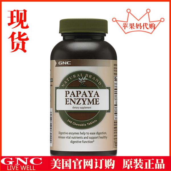 Американский GNC папайя фермент папайя яйцо белый Ферментные пищеварительные ферменты 240 капсул Papaya Enzyme