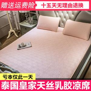 泰国天然乳胶凉席1.8m床三件套天丝空调软席1.5米床可水洗冰丝席