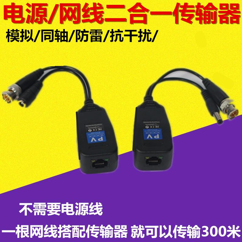 同轴/模拟高清双绞线电源传输器网线 监控视频BNC转RJ45网口HDCVI