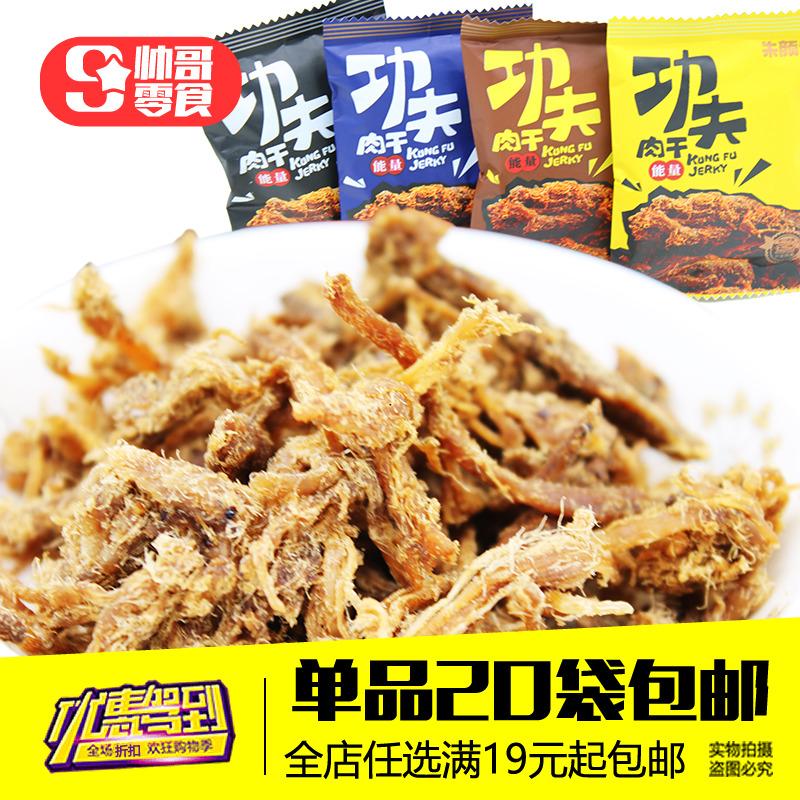 10月10日最新优惠20袋包邮 朱颜记功夫肉干手撕猪肉脯 香辣/五香/沙爹/黑胡椒味20g