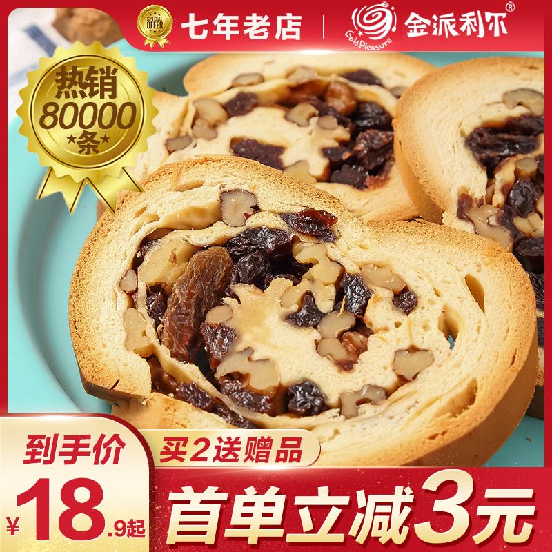 金派利尔新疆大巴扎坚果全麦早餐硬面包750g无蔗糖俄罗斯大列巴