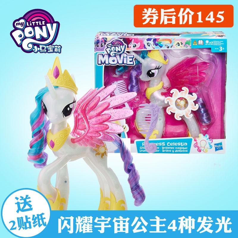正品孩之宝小马宝莉8寸闪耀宇宙公主可发光女孩过家家玩具E0190