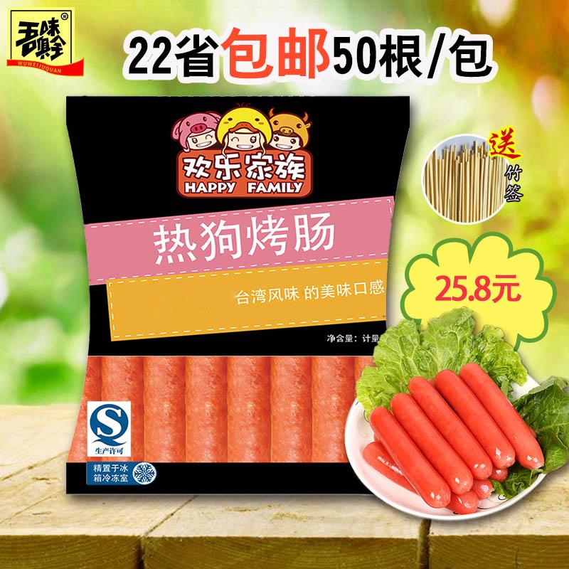 Радость семья горячей собака тайвань ветер вкус горячей собака ладан кишечный жаркое кишечный 1.9kg50 загружен 22 поста провинции бамбук знак