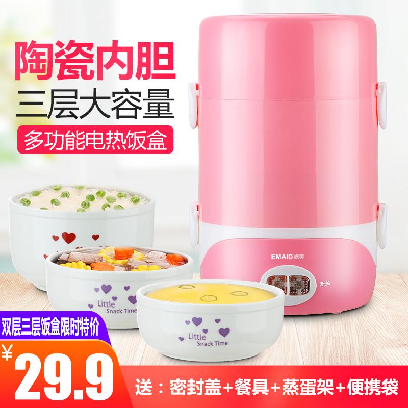 屹美电热饭盒保温三层大容量可插电陶瓷加热蒸煮带饭上班族便携式