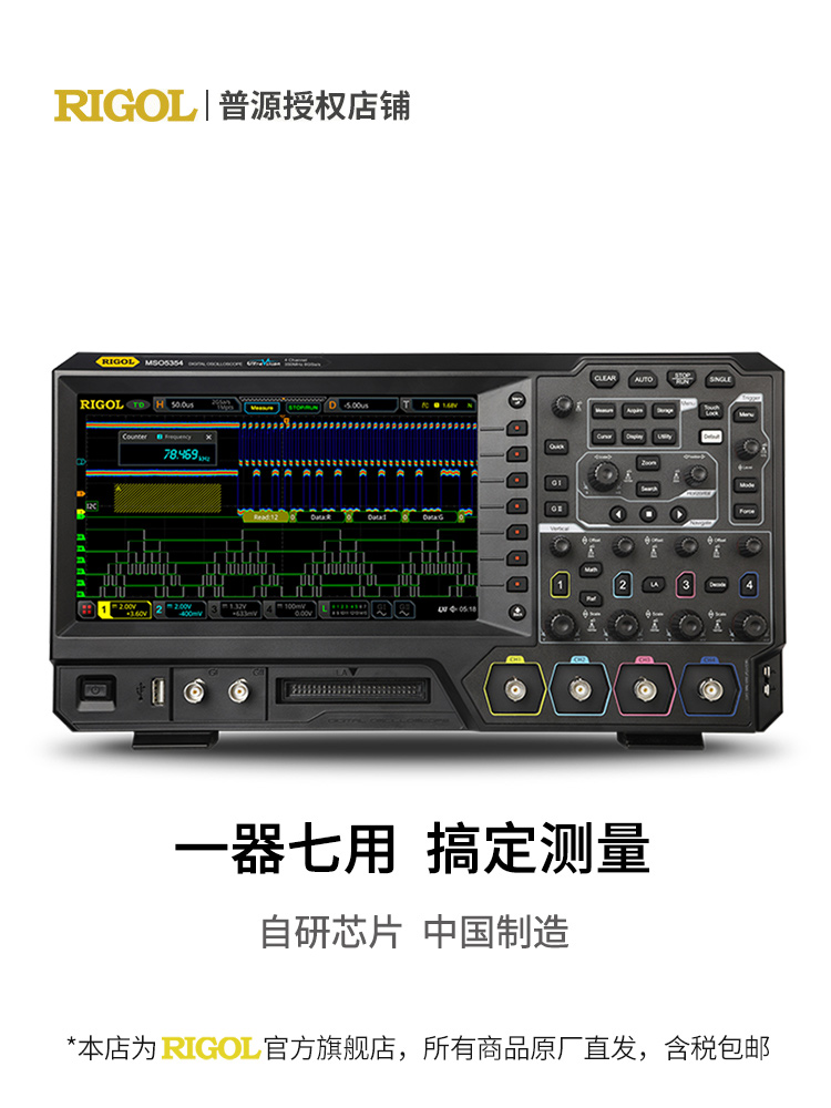 Common source RIGOL digital oscilloscope wave display 100m four channel mso5104 / 5204 can store 200m