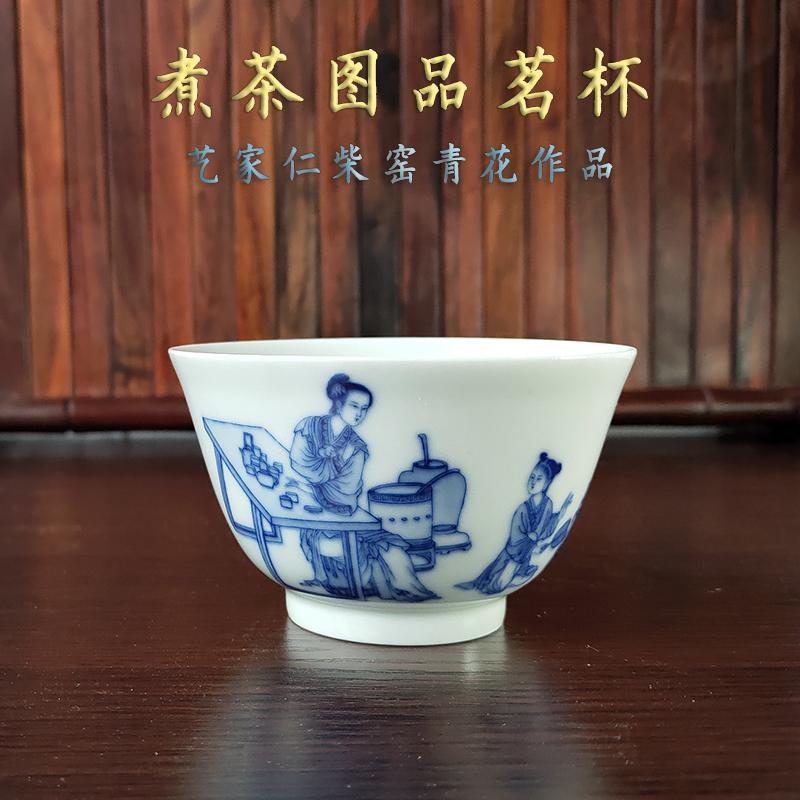 艺家仁柴窑手绘煮茶图道家八宝图青花茶杯单杯复古主人杯 多款