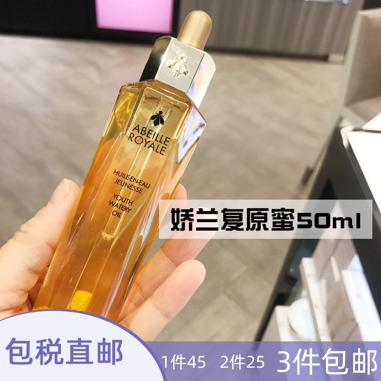 韩国正品 娇兰帝皇蜂姿紧致修护系列 黄金复原蜜50ml 轻薄易吸收
