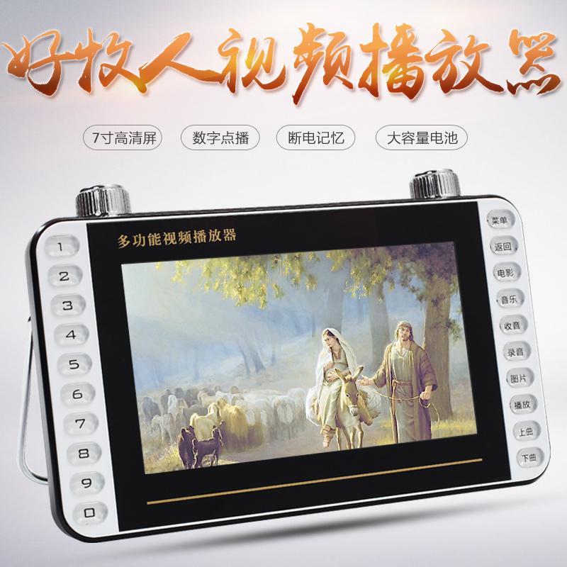 新款32GB7寸视频圣经播放器 好牧人S579 基督教礼品点读机MP4包邮