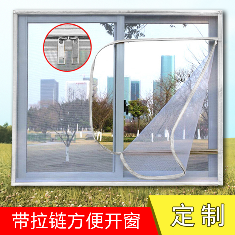 Custom window insect repellent self-adhesive self-installed mesh zipper push-pull balcony toilet non perforated anti mosquito screen window curtain