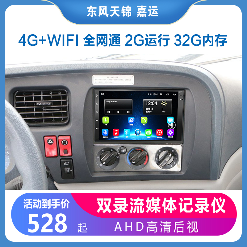 Special navigator for Dongfeng Tianjin truck